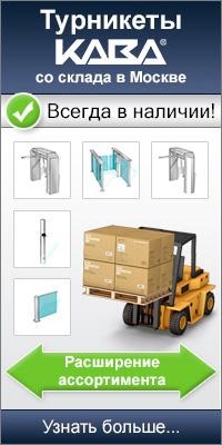 Турникеты Kaba со склада в Москве. Расширение складской программы